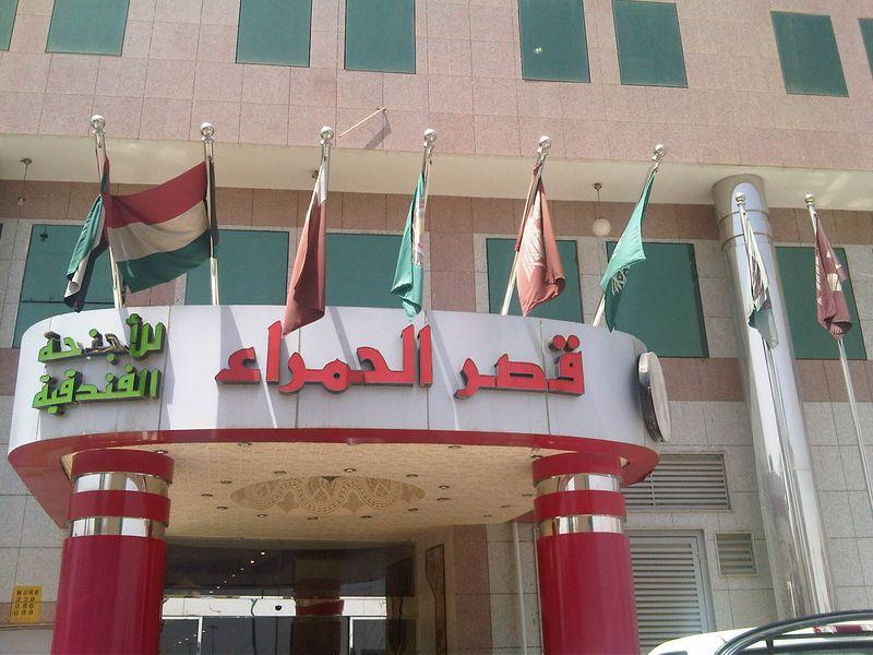 Al Hamra Palace Al Jawazat Branch - Hotels and Accommodation in Saudi Arabia, Middle East