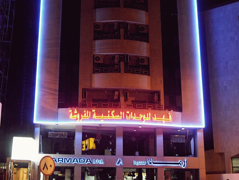 Al Fahad Hotel Suites- Al Tahliya - Hotels and Accommodation in Saudi Arabia, Middle East