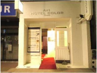 hotel Art Hotel Color Aomori