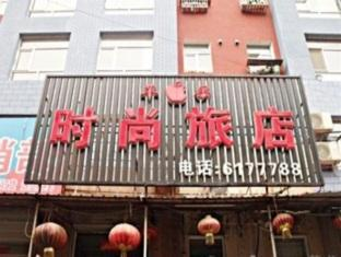 Changbaishan Apple Fashion Hostel