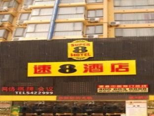 Super 8 Hotel Hefei Train Station - Hefei