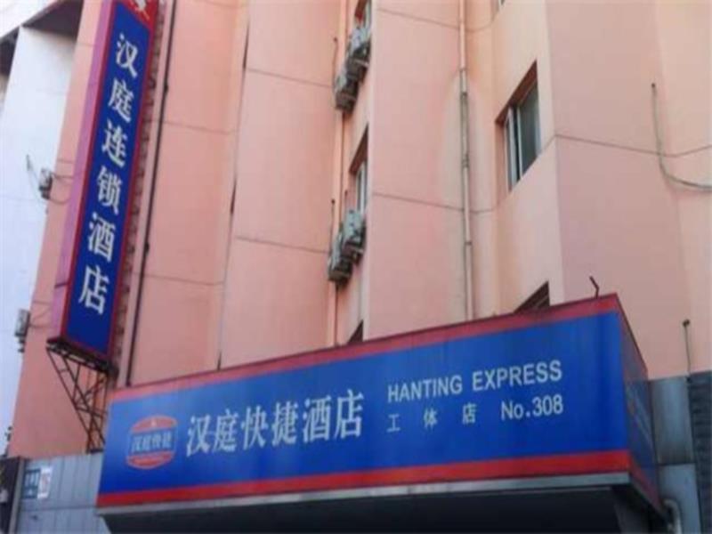 Hanting Hotel Beijing Worker Stadium Branch - Beijing