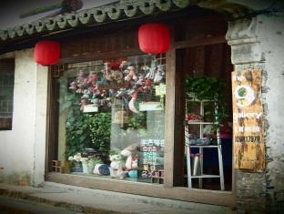 Xitang The 9 Gallery Inn