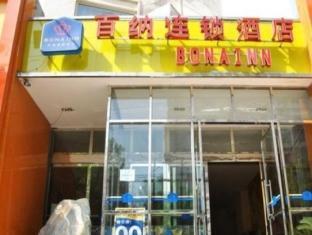 Bonainn Inn Zhengzhou Hongqi Rd.