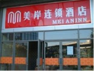 Kunming Meian Inn Shunxin - Hotel and accommodation in China in Kunming