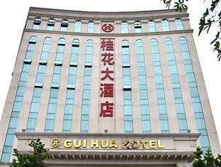 Zhongshan Gui Hua Hotel - Zhongshan