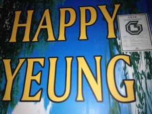 Happy Yeung Guest House Hong Kong - Entrance