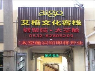 Qingdao Aigo Inn