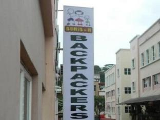 Bunibon Sandakan Backpackers 本你邦背包客之家