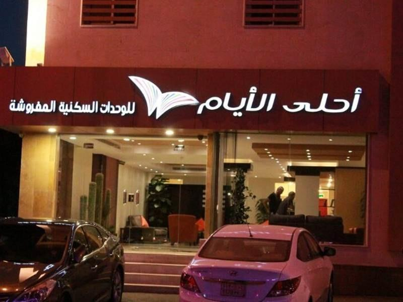 Ahla Al Ayam 2 Apartment - Hotels and Accommodation in Saudi Arabia, Middle East