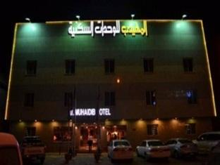Muhaideb Khan Shalila Apartment - Hotels and Accommodation in Saudi Arabia, Middle East