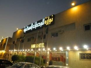 Durah Nawarh For Hotel Apartments 25 - Hotels and Accommodation in Saudi Arabia, Middle East