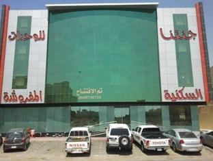 Janatna Furnished Apartments - Hotels and Accommodation in Saudi Arabia, Middle East