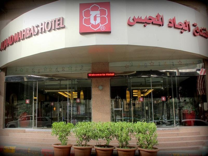 Al Jaad Mahbas Hotel - Hotels and Accommodation in Saudi Arabia, Middle East