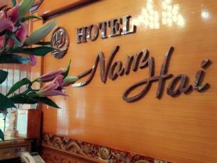 Nam Hai hotel 楠海酒店