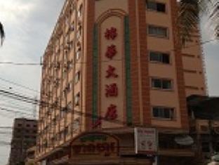 Mean Haur Hotel - Phnom Penh
