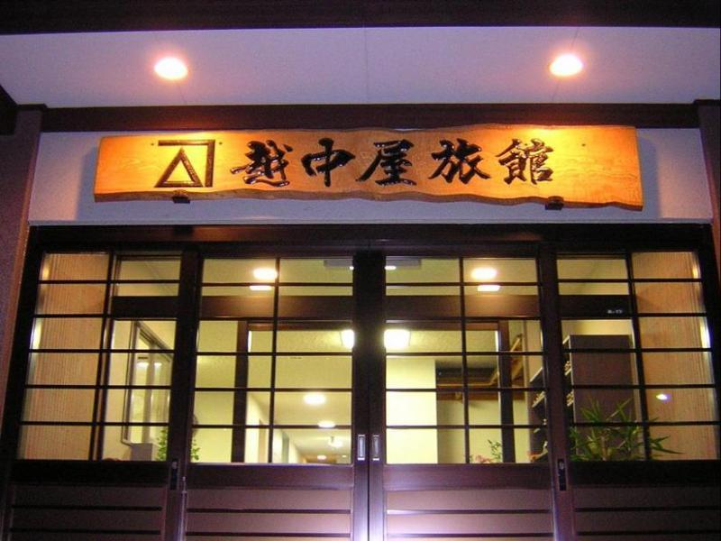 伊川亞日式旅館