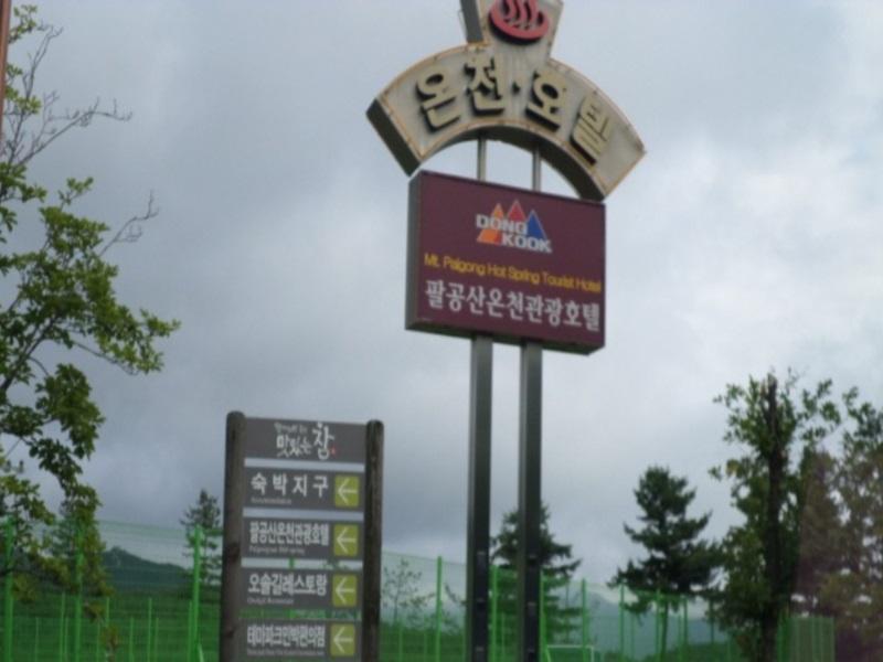 โรงแรม เมาท์ ปาลกอง สปา ทัวริสต์  (Mt. Palgong Spa Tourist Hotel)