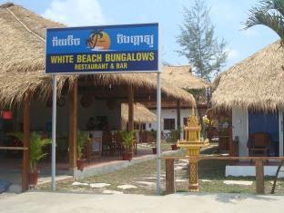 White Beach Bungalows Sihanoukville - Entrance