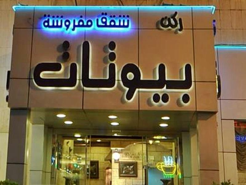Rukon Buotat 15 - Hotels and Accommodation in Saudi Arabia, Middle East