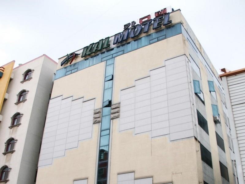 โรงแรม เคแอแอล โมเต็ล  (KAL Motel)