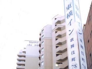 hotel Toyoko Inn Tokyo Shinjuku Kabuki-cho