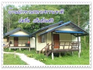 Baan Fuenglada Koh Kood