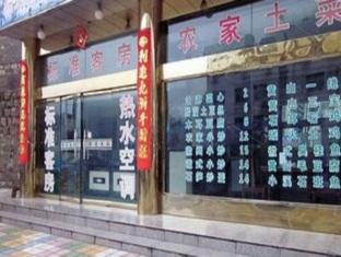 Huangshan Xingzhe Inn