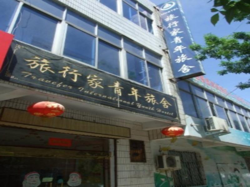 Zhengzhou Deng Feng Shaolin Temple Traveler Hostel - Zhengzhou