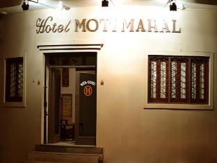 Hotel Moti Mahal (Udaipole)