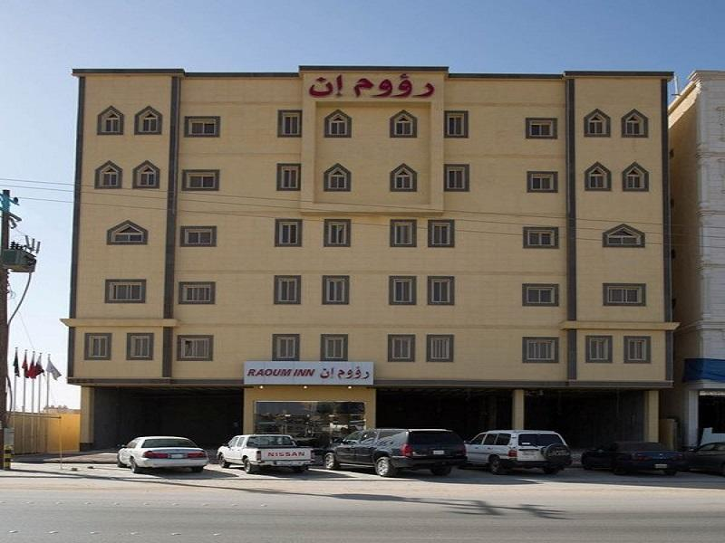 Raoum Inn Hafr Al Batin - Hotels and Accommodation in Saudi Arabia, Middle East