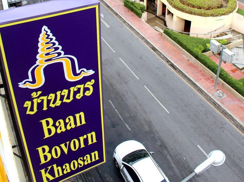Hotell Baan Bovorn Khaosan i , Bangkok. Klicka för att läsa mer och skicka bokningsförfrågan