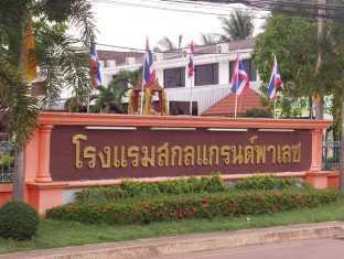 Hotell Sakol Grand Palace Hotel i , Sakon Nakhon. Klicka för att läsa mer och skicka bokningsförfrågan