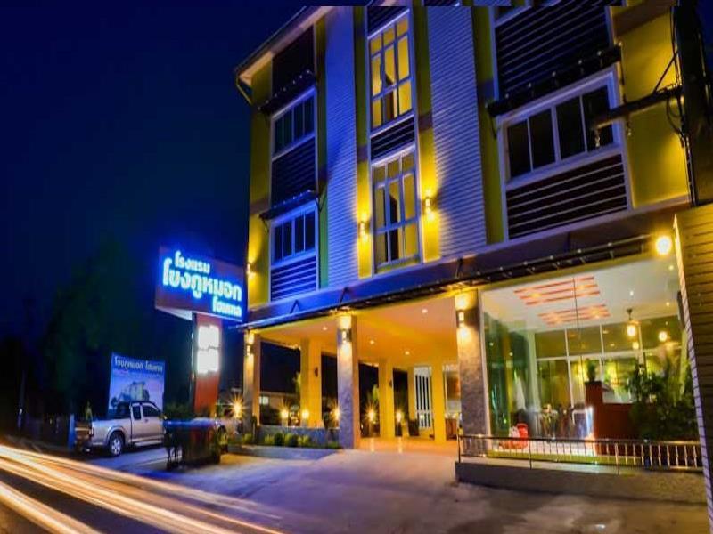 Khongpumork Hometel - Nakhonpanom