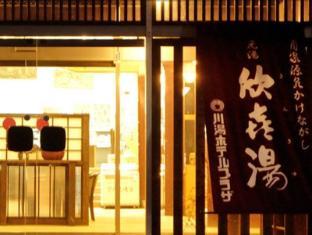 hotel Oyado Kinkiyu Hotel