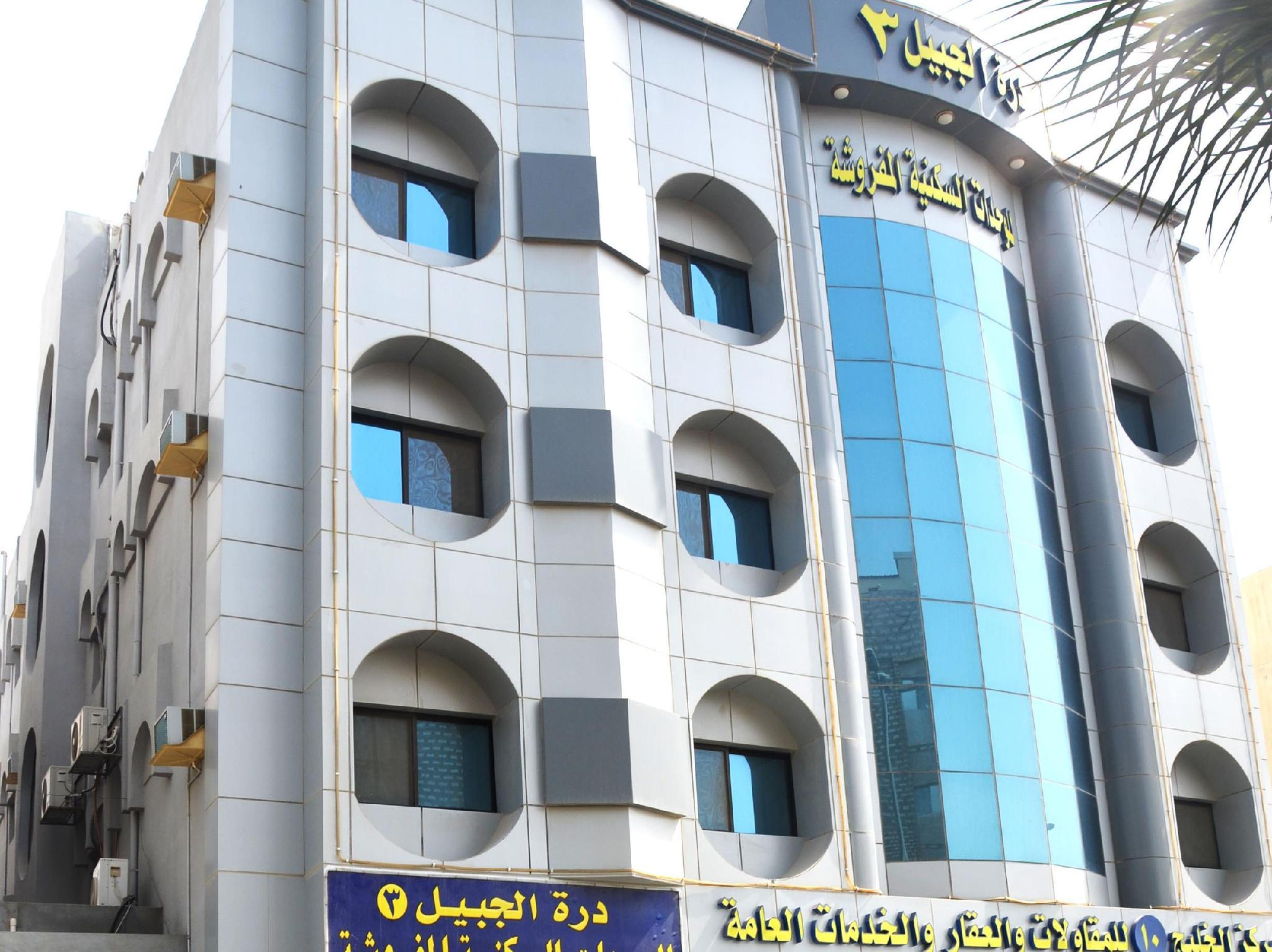Dorrat Al Jubail Apartment 3 - Hotels and Accommodation in Saudi Arabia, Middle East