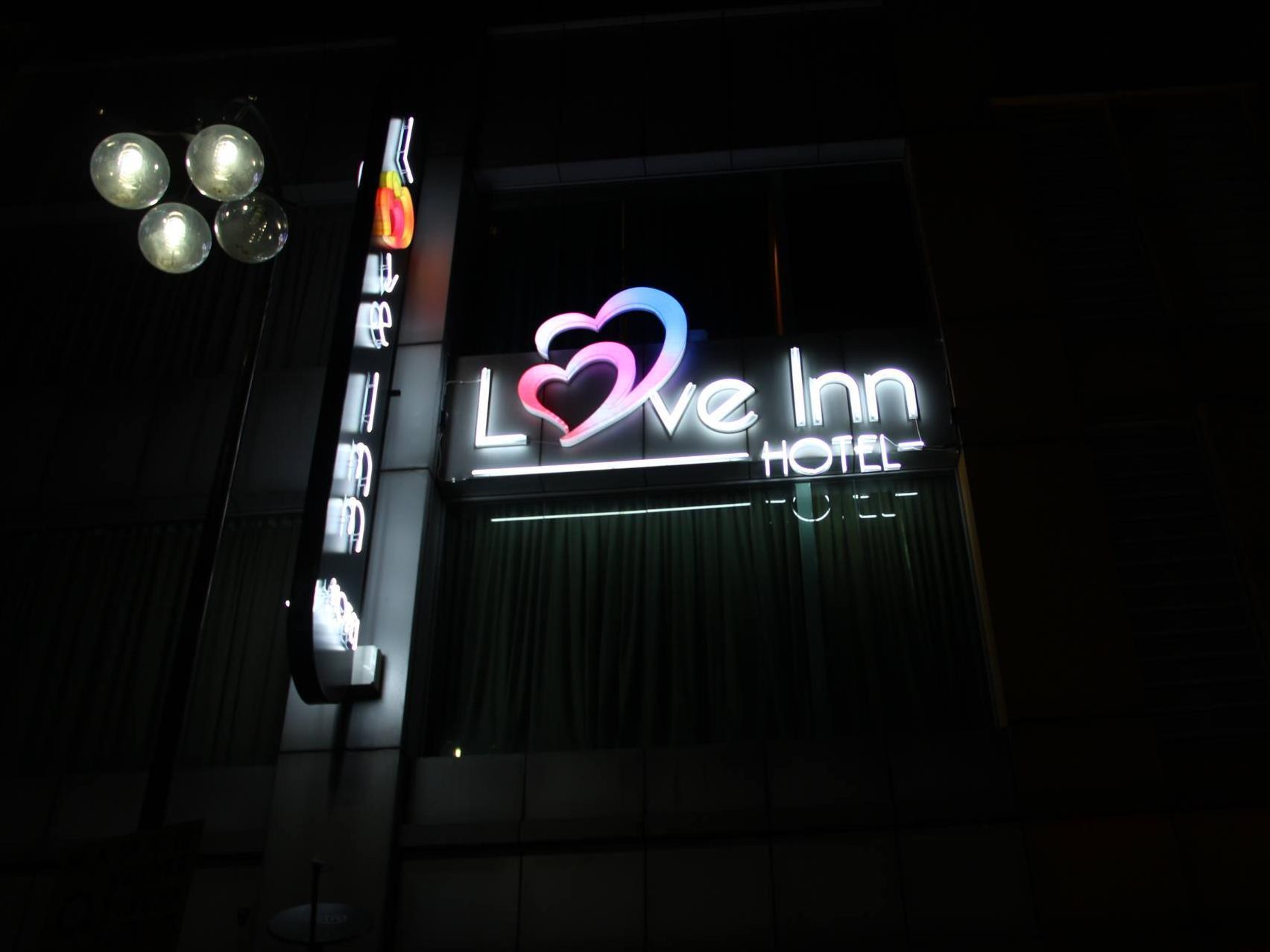 愛情客棧精品酒店
