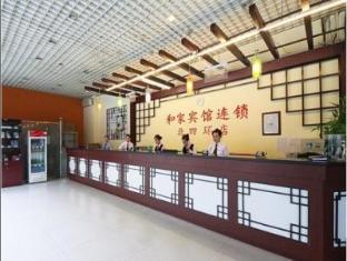 Hejia Inns North Fourth Ring Branch Beijing - Reception