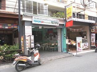 Hotell Teremok Guest House i , Pattaya. Klicka för att läsa mer och skicka bokningsförfrågan
