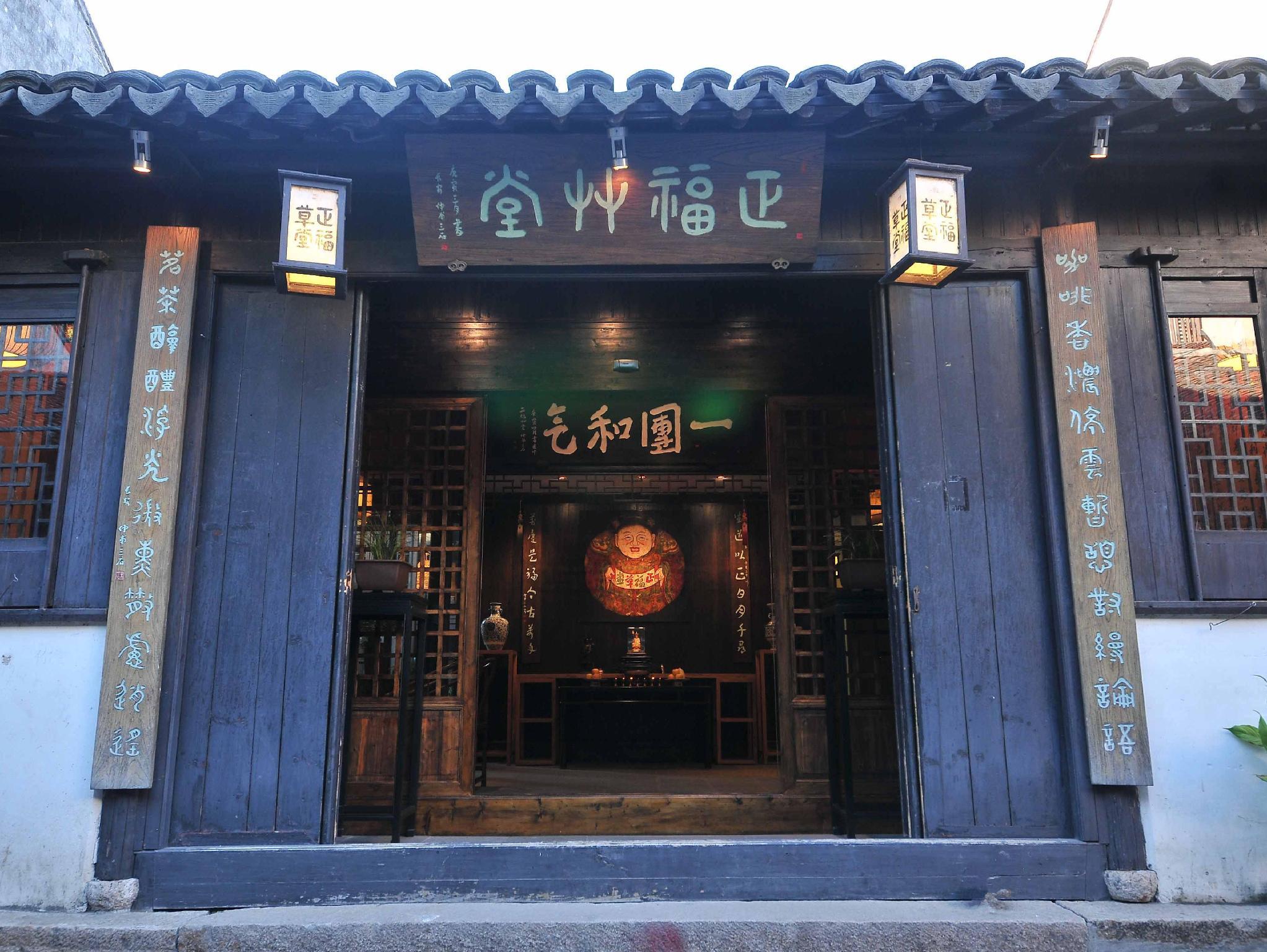 Zhouzhuang Zhengfu Caotang Hotel - Kunshan