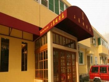 北京上康城酒店