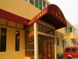 Beijing Shang Kang Cheng Hotel