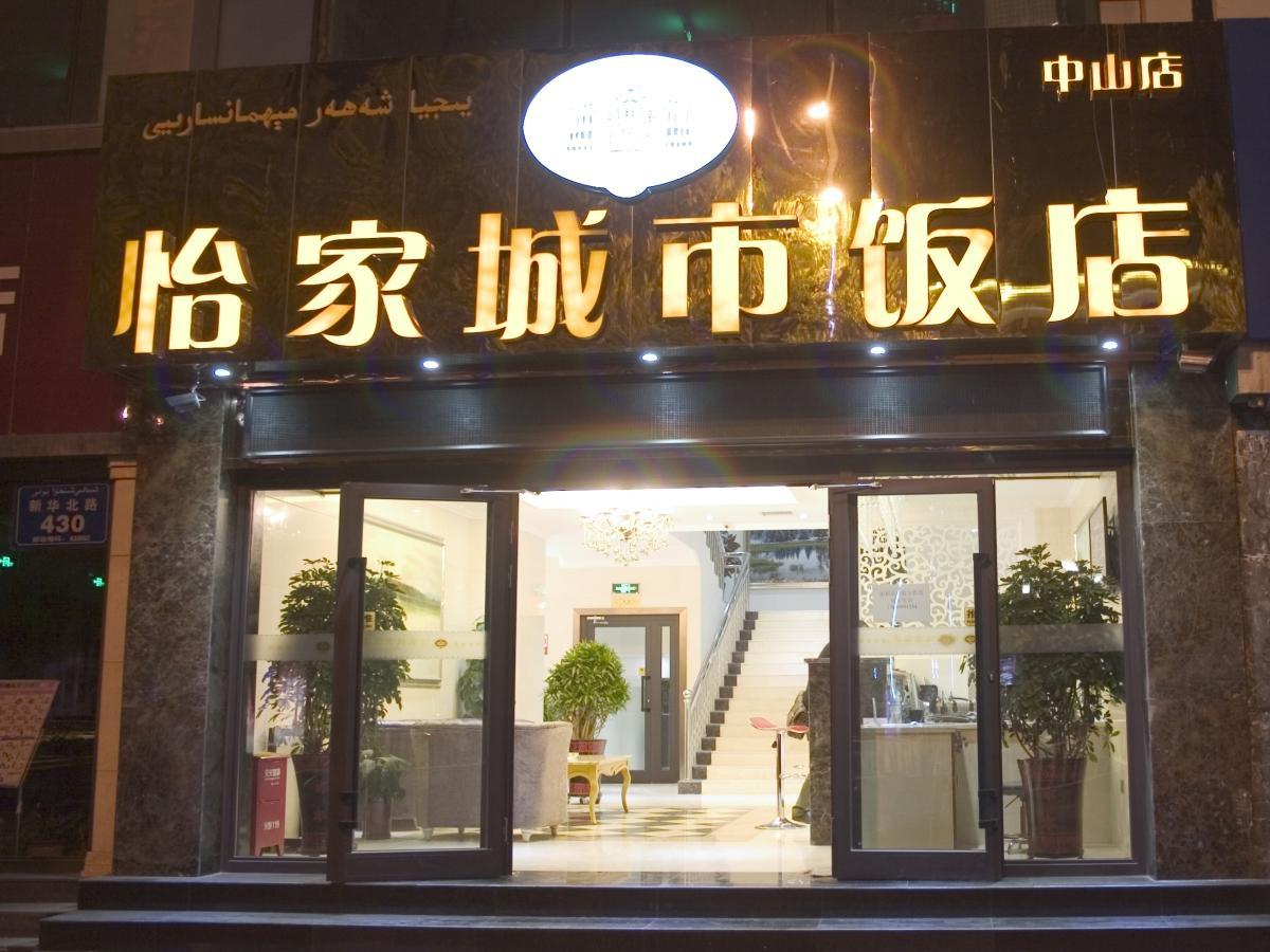 Yijia Chain Hotel Zhongshan Branch - Urumqi