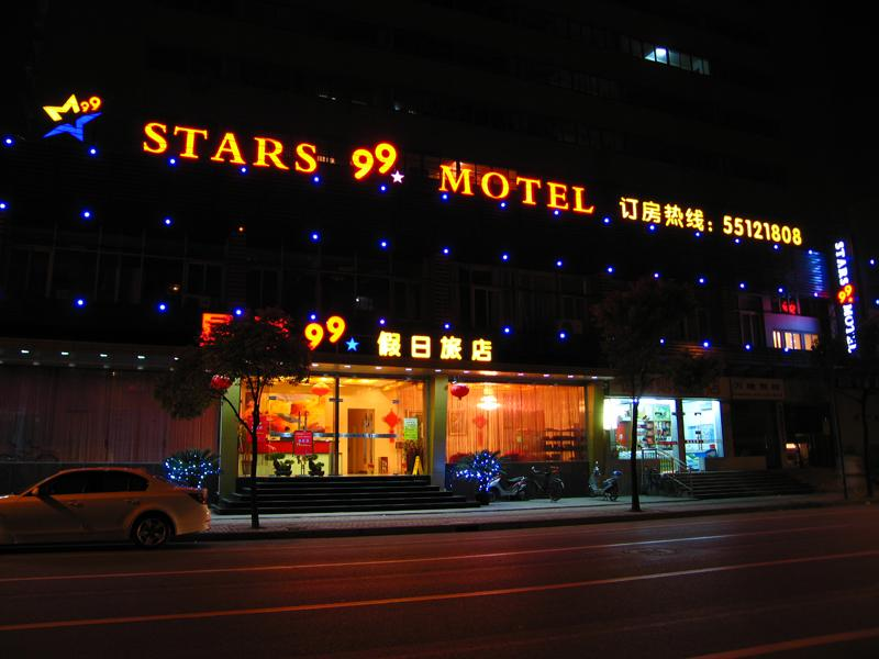 Star 99 Motel Wujiaochang Branch