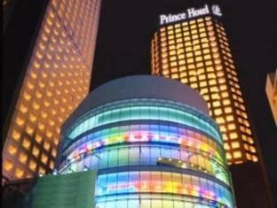 品川王子饭店 东京 - 酒店外观