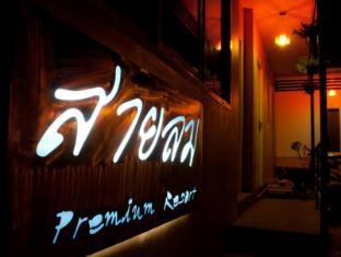 sailom premium resort