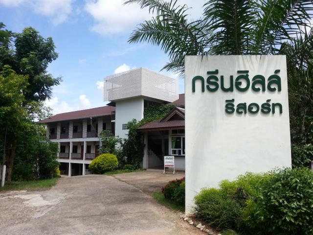 Hotell Green Hill Resort i , Pua. Klicka för att läsa mer och skicka bokningsförfrågan
