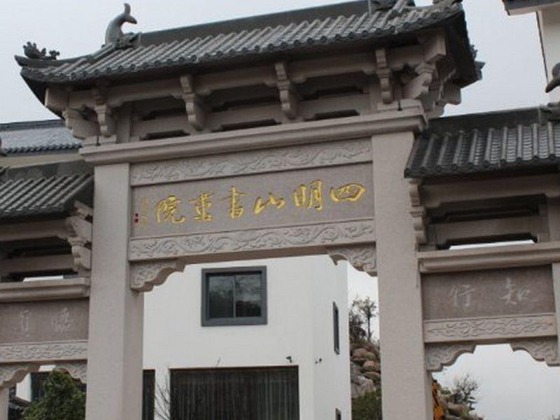 Yuyao Siming Mountain Shuhua Hotel - Ningbo