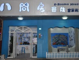8 ROOMS GUEST HOUSE KE JIA BRANCH