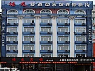 Harbin Xilong Hotel Tong Jiang Branch | Hotel in Harbin